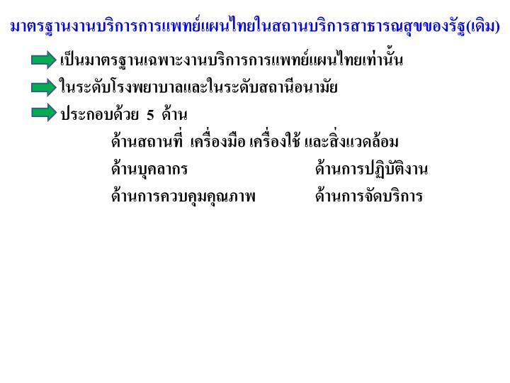 มาตรฐานงานบริการการแพทย์แผนไทยในสถานบริการสาธารณสุขของรัฐ(เดิม)