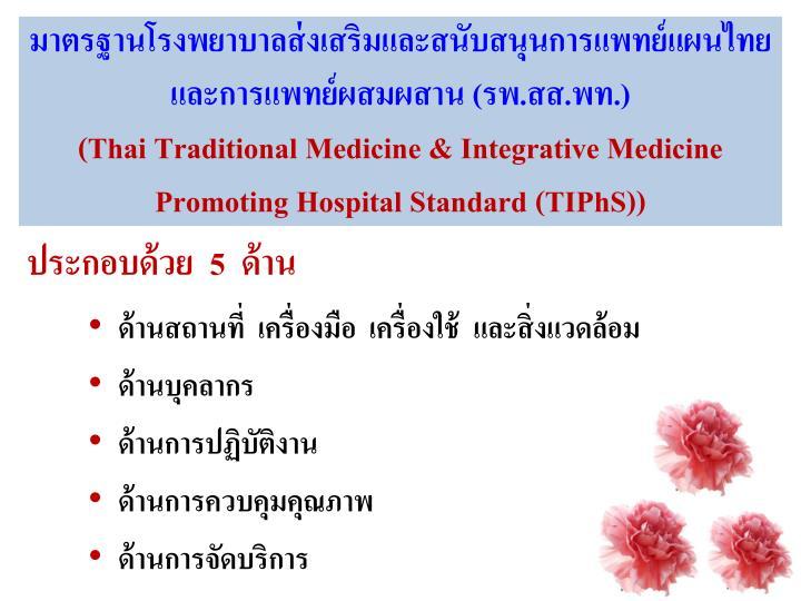 มาตรฐานโรงพยาบาลส่งเสริมและสนับสนุนการแพทย์แผนไทยและการแพทย์ผสมผสาน (รพ.