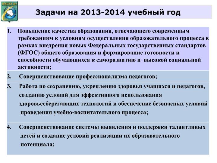 Задачи на 2013-2014 учебный год
