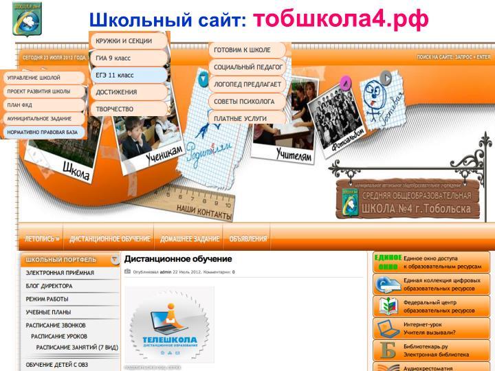 Школьный сайт: