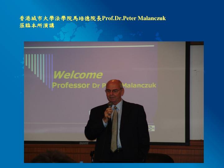 香港城市大學法學院馬培德院長