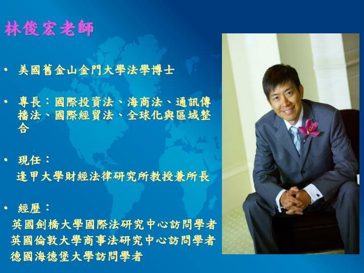 林俊宏老師