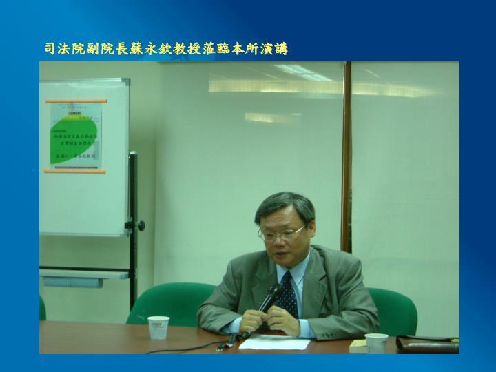 司法院副院長蘇永欽教授蒞臨本所演講