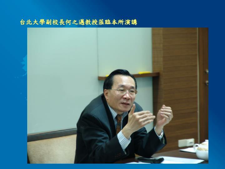 台北大學副校長