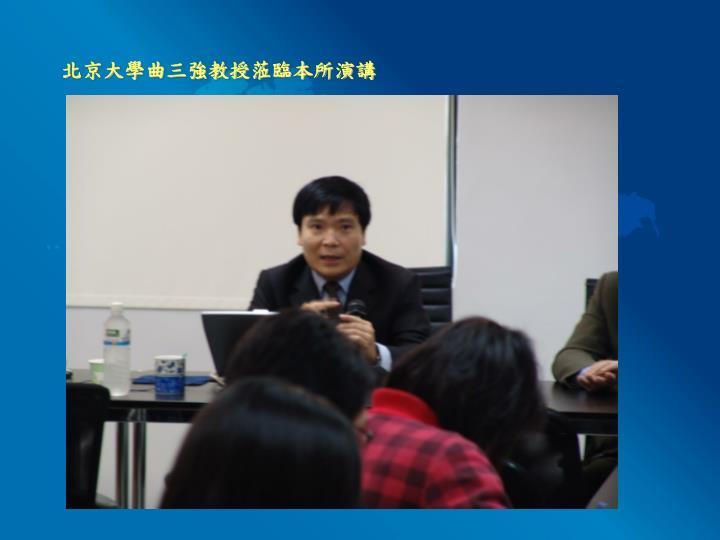 北京大學曲三強教授蒞臨本所演講