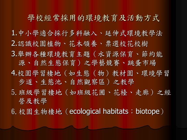 學校經常採用的環境教育及活動方式