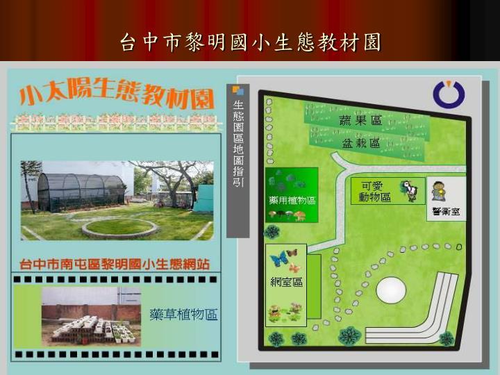 台中市黎明國小生態教材園