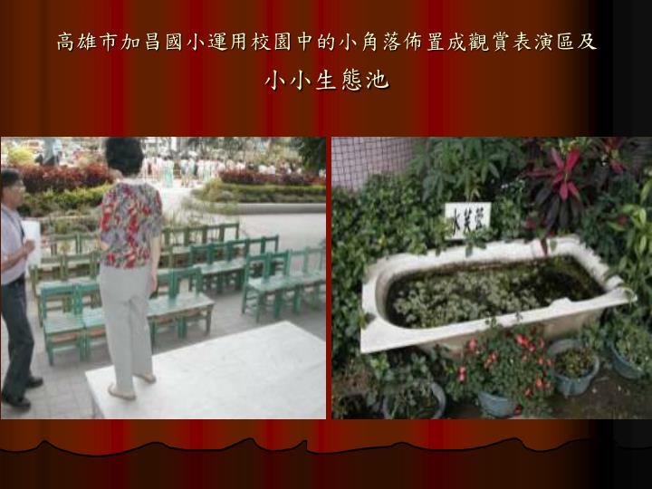 高雄市加昌國小運用校園中的小角落佈置成觀賞表演區及