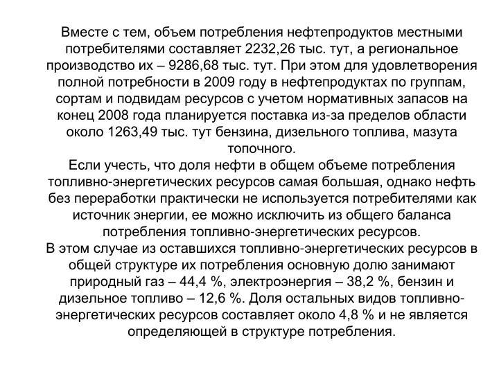 ,       2232,26 . ,      9286,68 . .        2009     ,           2008    -    1263,49 .  ,  ,  .