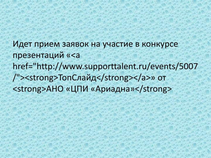 Идет прием заявок на участие в конкурсе презентаций «<a