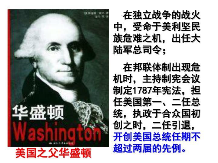 在独立战争的战火中,受命于美利坚民族危难之机,出任大陆军总司令;