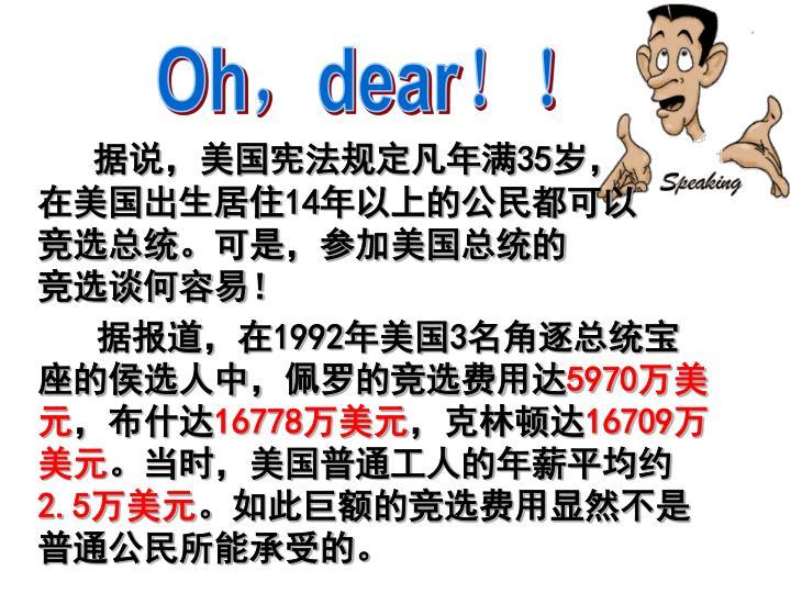 Oh,dear!!