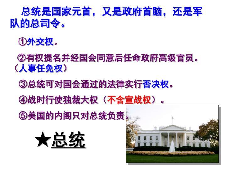 总统是国家元首,又是政府首脑,还是军队的总司令。