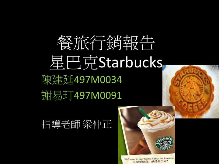 starbucks case study harvard business review
