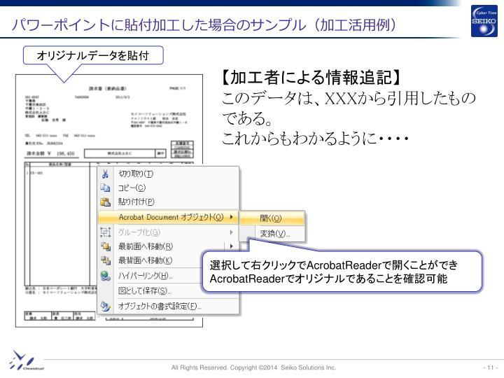 パワーポイントに貼付加工した場合のサンプル(加工活用例)