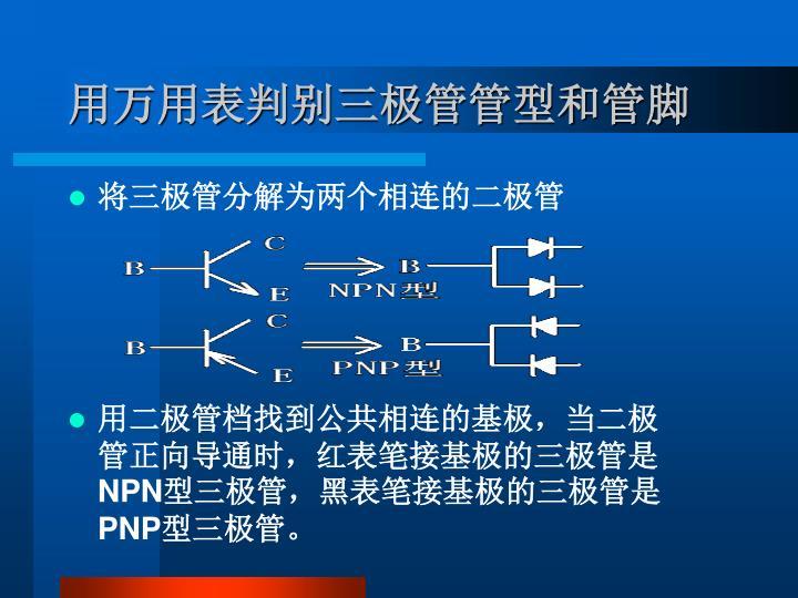 将三极管分解为两个相连的二极管