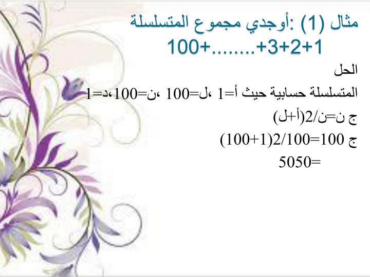 مثال (1) :أوجدي مجموع المتسلسلة