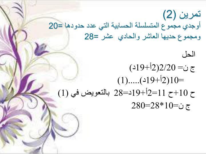 تمرين (2)