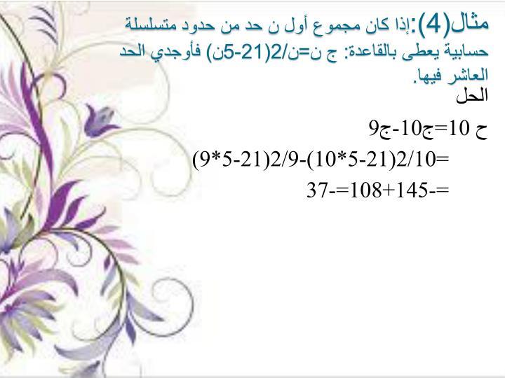 مثال(4):