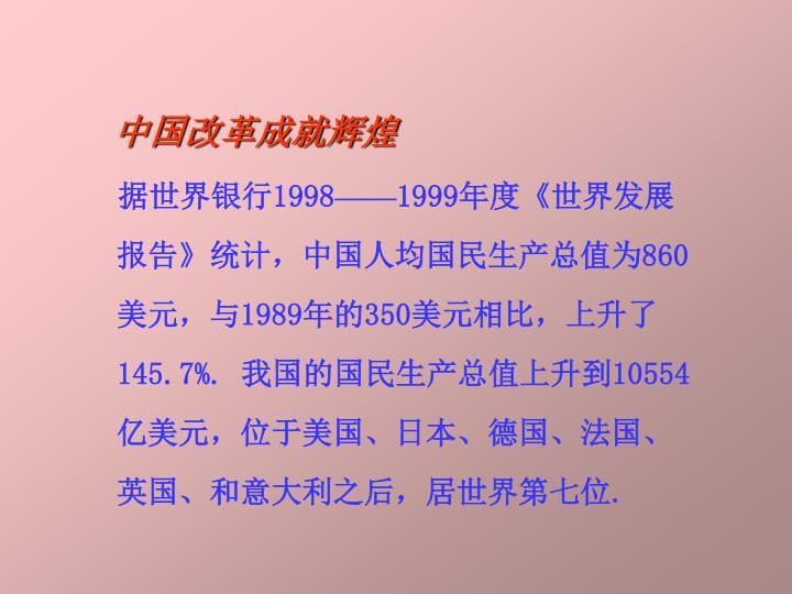 中国改革成就辉煌