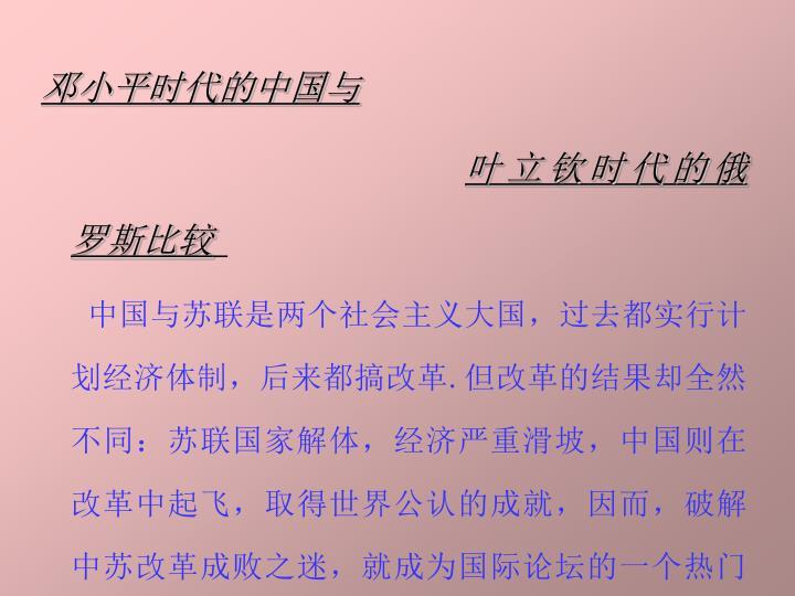 邓小平时代的中国与