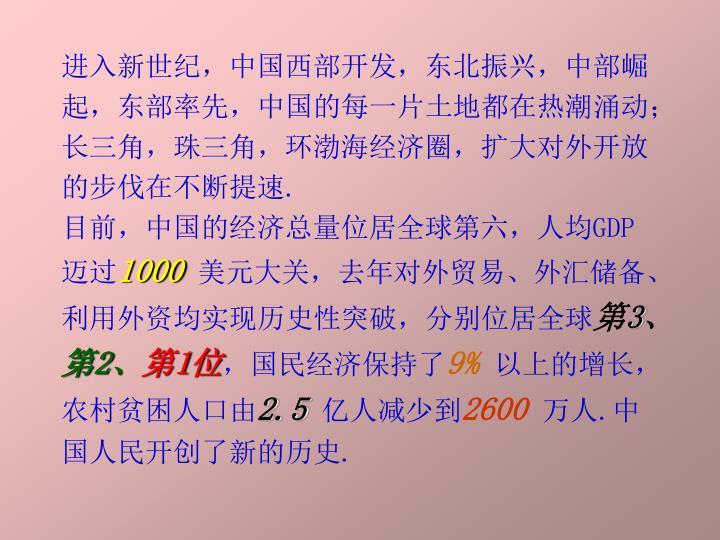进入新世纪,中国西部开发,东北振兴,中部崛起,东部率先,中国的每一片土地都在热潮涌动;长三角,珠三角,环渤海经济圈,扩大对外开放的步伐在不断提速