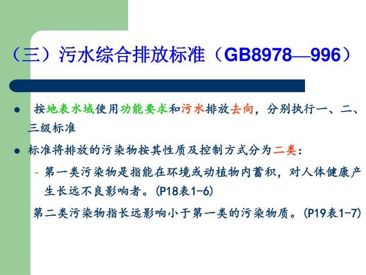 (三)污水综合排放标准(