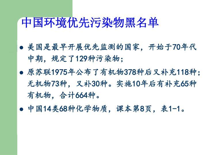 中国环境优先污染物黑名单
