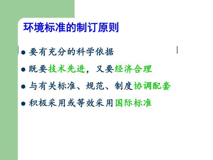 环境标准的制订原则