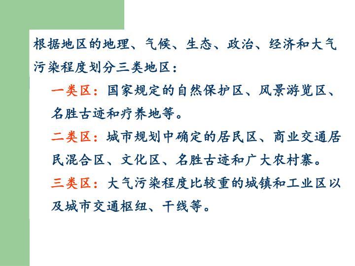 根据地区的地理、气候、生态、政治、经济和大气污染程度划分三类地区: