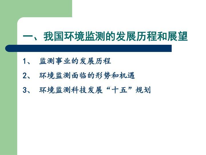 一、我国环境监测的发展历程和展望