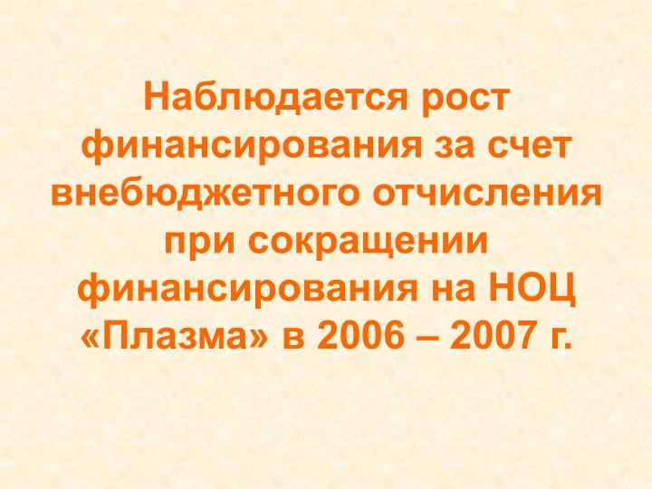 2006  2007 .