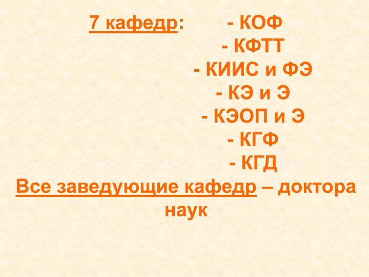 7 кафедр
