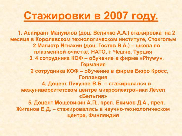 2007 .