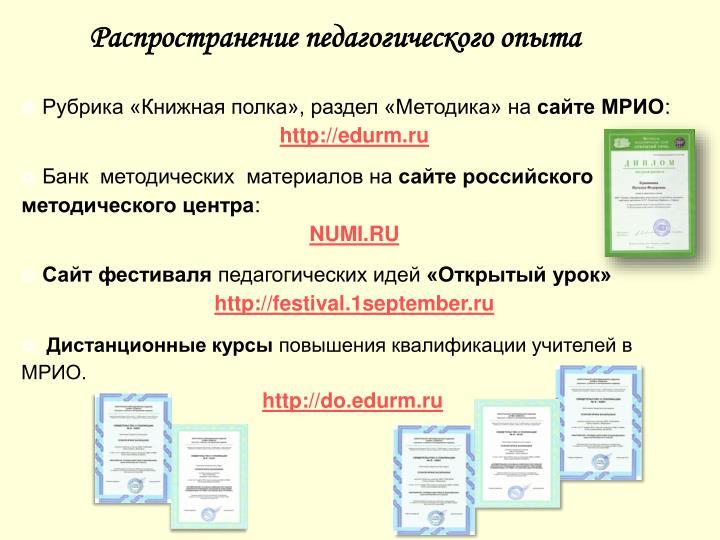 Распространение педагогического опыта