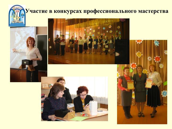 Участие в конкурсах профессионального мастерства