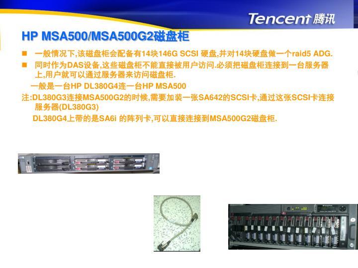 HP MSA500/MSA500G2