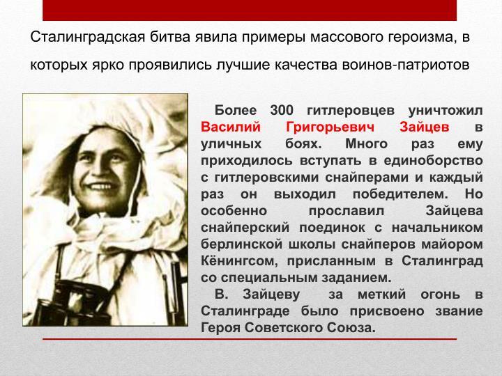 Сталинградская битва явила примеры массового героизма, в которых ярко проявились лучшие качества воинов-патриотов