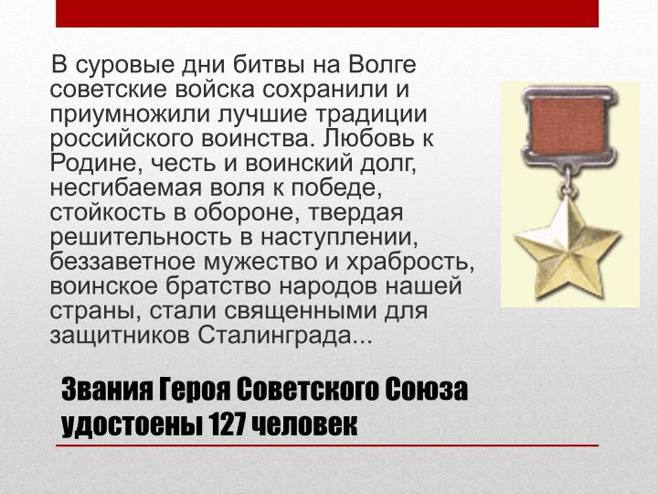 Звания Героя Советского Союза удостоены 127 человек