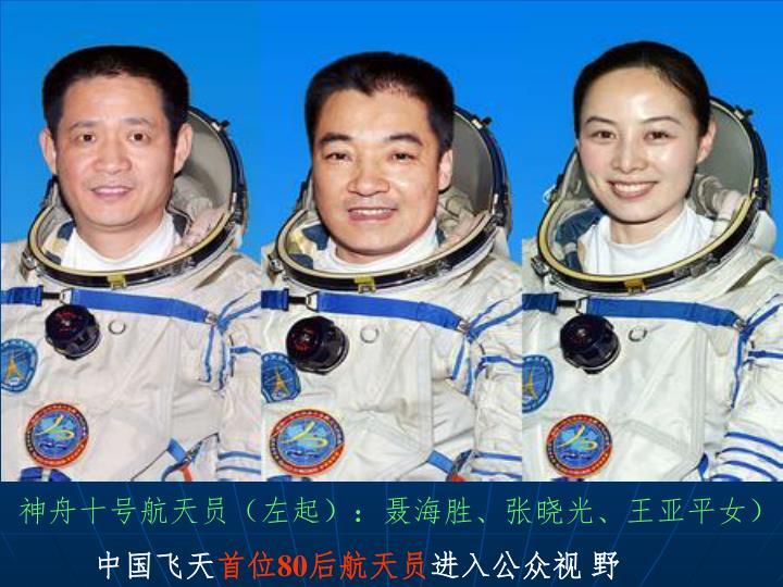 神舟十号航天员(左起):聂海胜、张晓光、王亚平女)