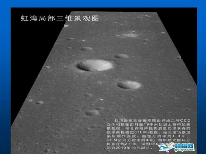 """嫦娥二号拍摄的月球""""虹湾""""地区的月貌"""