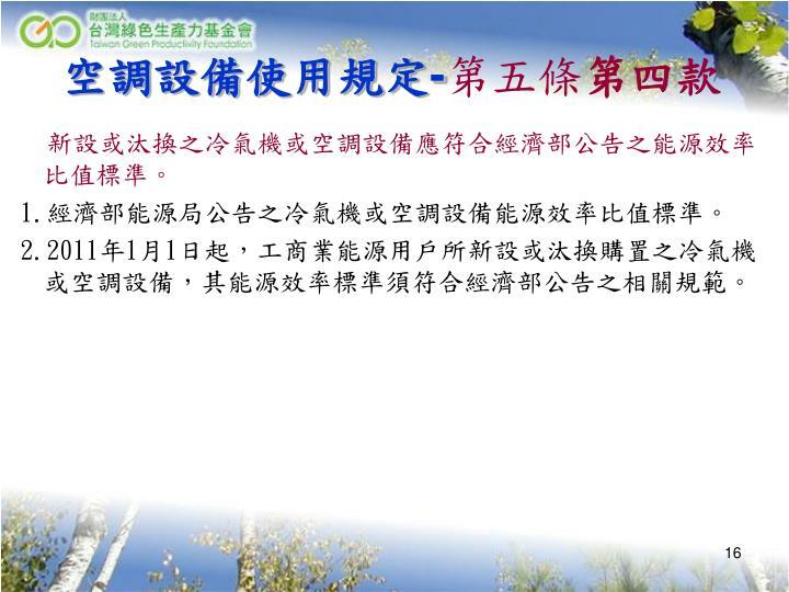 空調設備使用規定