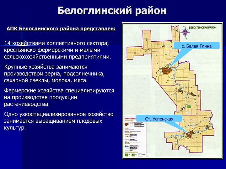 Белоглинский район
