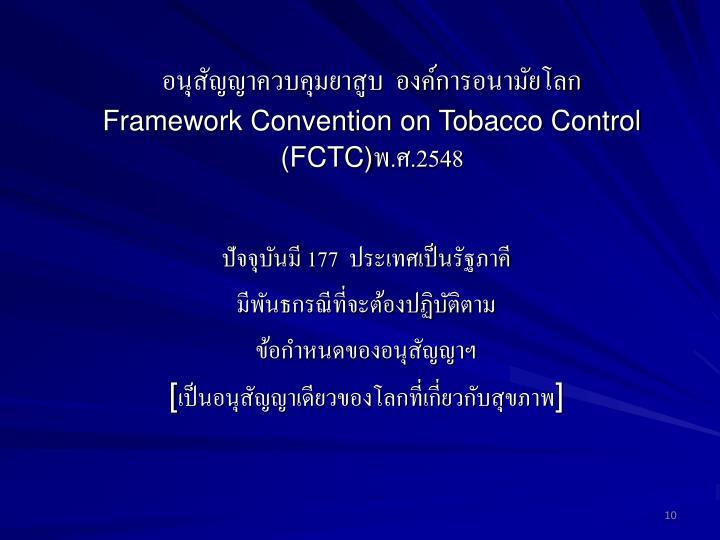 อนุสัญญาควบคุมยาสูบ  องค์การอนามัยโลก