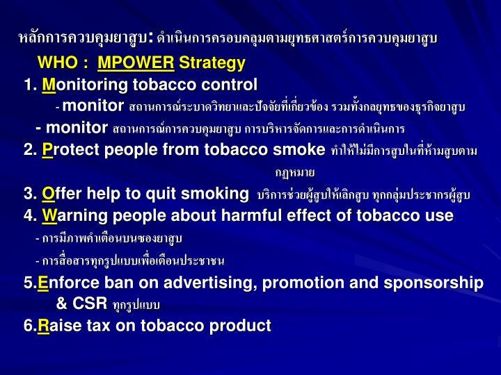 หลักการควบคุมยาสูบ