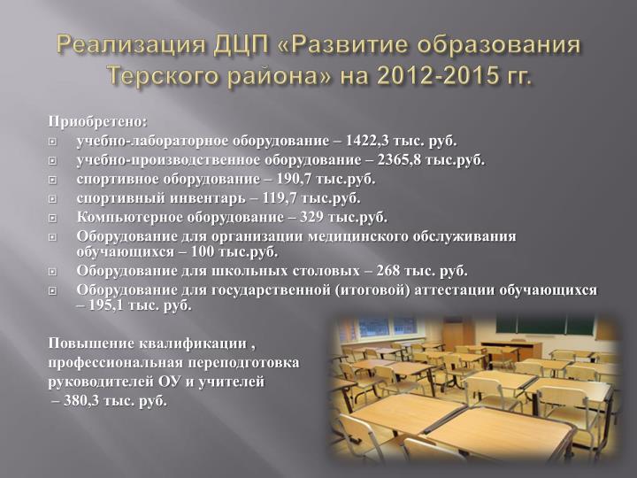 Реализация ДЦП «Развитие образования Терского района» на 2012-2015 гг.
