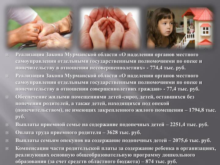 Реализация Закона Мурманской области «О наделении органов местного самоуправления отдельными государственными полномочиями по опеке и попечительству в отношении несовершеннолетних» - 774,4 тыс. руб.