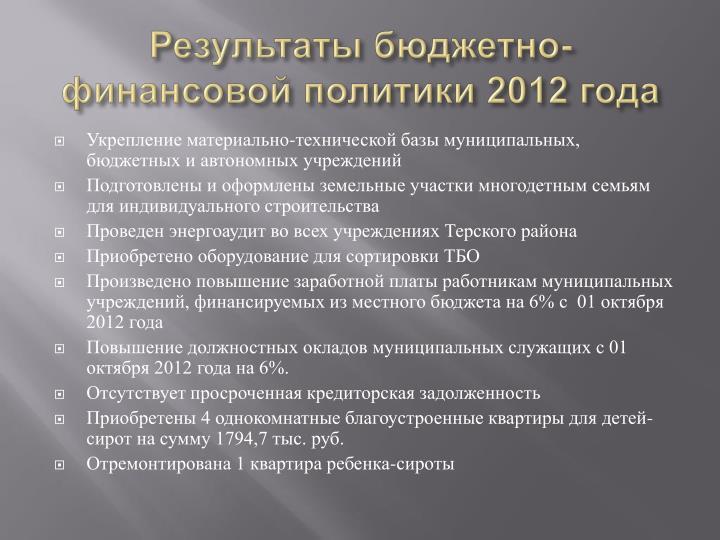 Результаты бюджетно-финансовой политики 2012 года