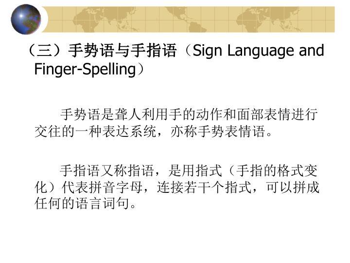 (三)手势语与手指语