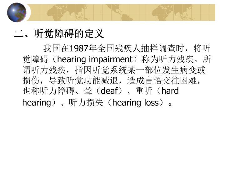 二、听觉障碍的定义